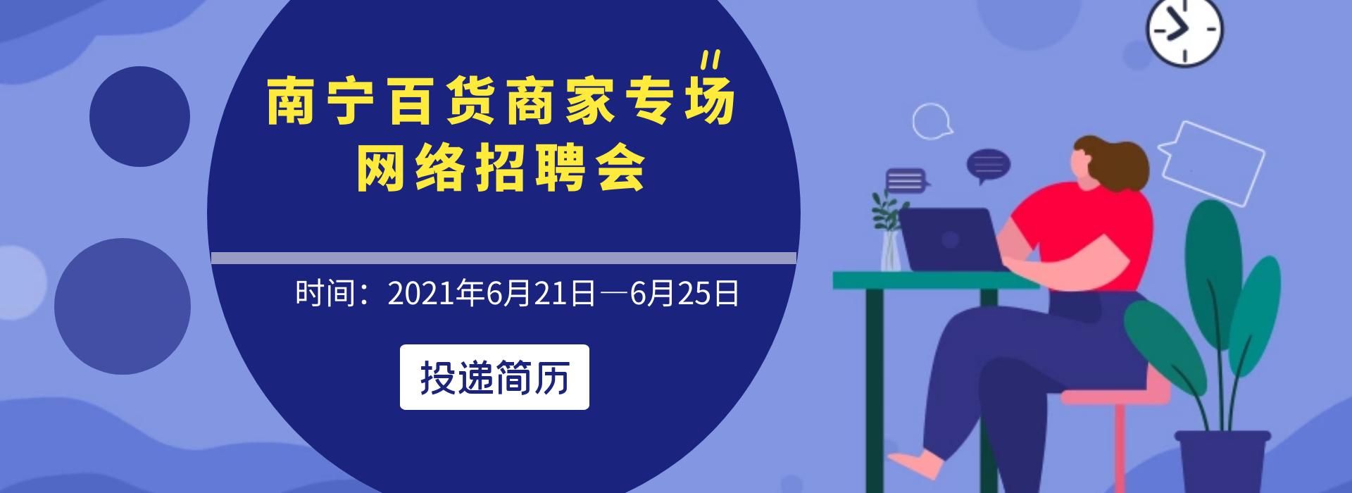 南宁百货专场网络招聘会