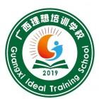 广西理想培训学校有限公司