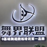 舞界联盟舞蹈全国连锁梧州龙圩分校