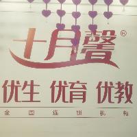 梧州十月馨孕产期营养咨询中心