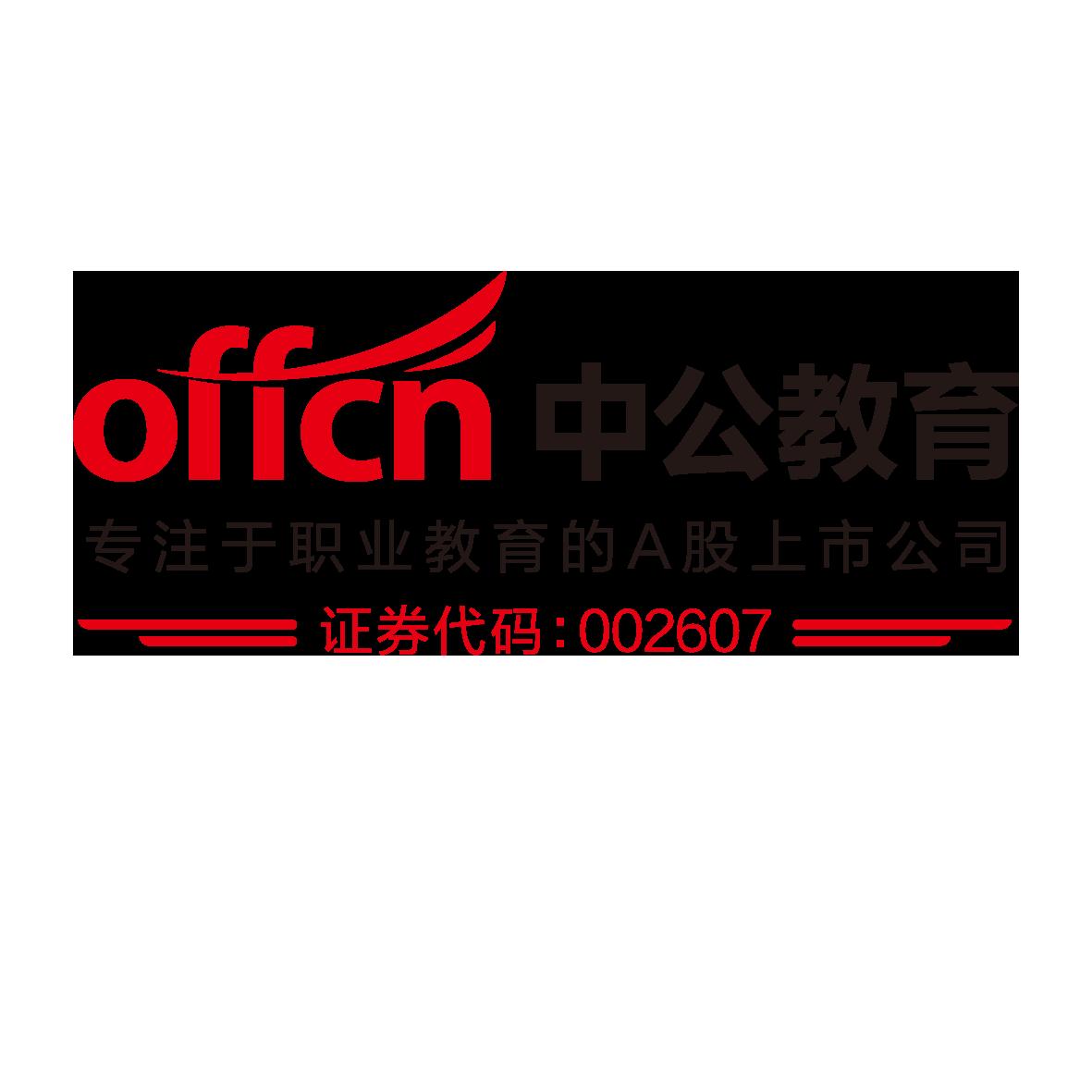 南宁中公未来教育咨询有限公司梧州分公司