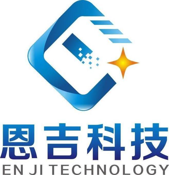 广西恩吉科技有限公司